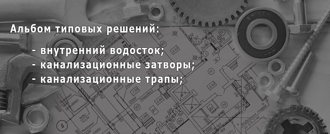 Альбом типовых решений ООО ТПК